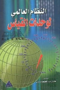 1118 - تحميل كتاب النظام العالمي لوحدات القياس pdf لـ فاروق عبد اللطيف سليمان