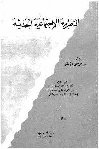 1119 200x300 - تحميل كتاب النظرية الإجتماعية الحديثة pdf لـ بيرسي كوهن