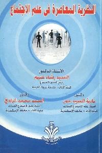 1120 - تحميل كتاب النظرية المعاصرة في علم الاجتماع pdf لـ د. السيد رشاد غنيم وأخرون
