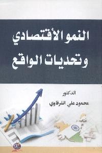 1124 - تحميل كتاب النمو الإقتصادي وتحديات الواقع pdf لـ د. محمود علي الشرقاوي