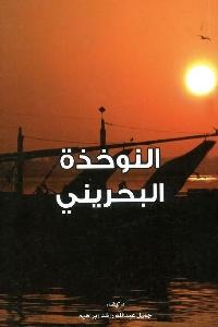 1126 - تحميل كتاب النوخذة البحريني pdf لـ جميل عبد الله راشد إبراهيم