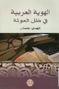 1127 - تحميل كتاب الهوية العربية في ظل العولمة pdf لـ المهدي عثمان