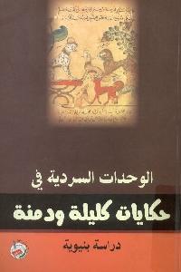 1128 - تحميل كتاب الوحدات السردية في حكايات كليلة ودمنة pdf لـ محمد إدريس كريم