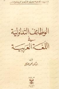 1129 - تحميل كتاب الوظائف التداولية في اللغة العربية pdf لـ د. أحمد المتوكل