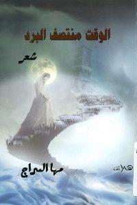 1132 200x300 - تحميل كتاب الوقت منتصف البرد - شعر pdf لـ مها السراج