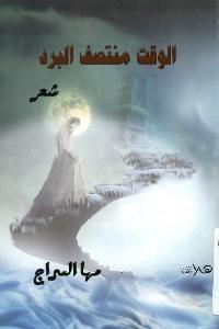 1132 - تحميل كتاب الوقت منتصف البرد - شعر pdf لـ مها السراج