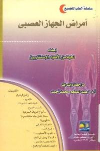 1134 - تحميل كتاب أمراض الجهاز العصبي pdf لـ نخبة من الأطباء الإستشاريين