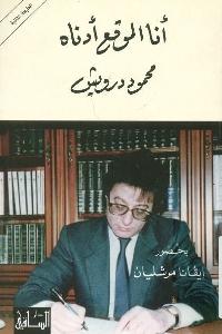 1137 - تحميل كتاب أنا الموقع أدناه محمود درويش pdf