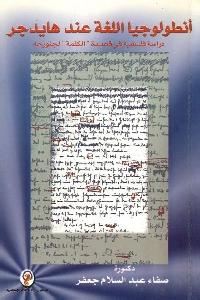 1141 - تحميل كتاب أنطولوجيا اللغة عند هايدجر pdf لـ د. صفاء عبد السلام جعفر