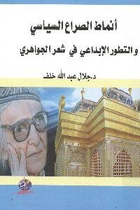 1142 200x300 - تحميل كتاب أنماط الصراع السياسي والتطور الإبداعي في شعر الجواهري pdf لـ د. جلال عبد الله خلف