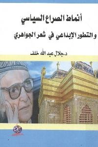 1142 - تحميل كتاب أنماط الصراع السياسي والتطور الإبداعي في شعر الجواهري pdf لـ د. جلال عبد الله خلف