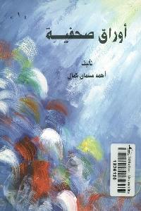 1143 - تحميل كتاب أوراق صحفية pdf لـ أحمد سلمان كمال