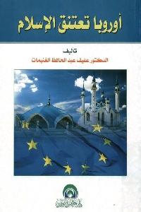 1144 - تحميل كتاب أوروبا تعتنق الإسلام pdf لـ د. عفيف عبد الحافظ الغنيمات