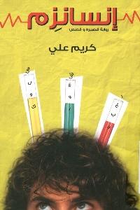 1147 - تحميل كتاب إنسانزم - رواية قصيرة وقصص pdf لـ كريم علي