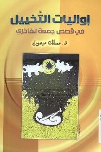 1149 - تحميل كتاب إواليات التخييل في قصص جمعة الفاخري pdf لـ د. ميلك ميمون