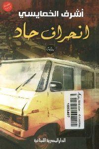 1152 200x300 - تحميل كتاب انحراف حاد - رواية pdf لـ أشرف الخمايسي