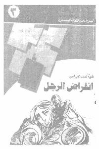 1154 - تحميل كتاب إنقراض الرجل - رواية pdf لـ طيبة أحمد الإبراهيم