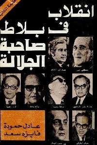 1155 - تحميل كتاب انقلاب في بلاط صاحبة الجلالة pdf لـ عادل حمودة وفايزه سعد