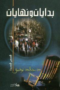 1157 200x300 - تحميل كتاب بدايات ونهايات - قصص قصيرة pdf لـ د. خالد توفيق