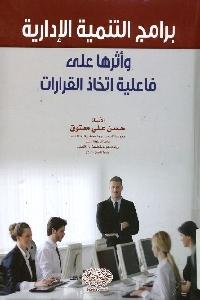 1159 - تحميل كتاب برامج التنمية الإدارية وأثرها على فاعلية اتخاذ القرارات pdf لـ حسن علي معتوق