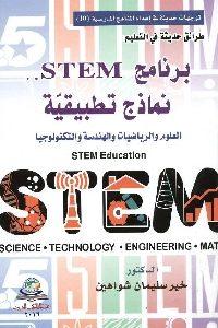 1161 200x300 - تحميل كتاب برنامج STEM .. نماذج تطبيقية pdf لـ د. خير سليمان شواهين