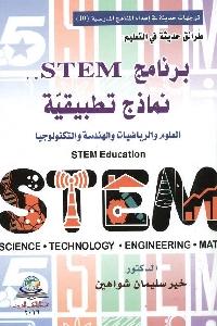1161 - تحميل كتاب برنامج STEM .. نماذج تطبيقية pdf لـ د. خير سليمان شواهين