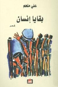 1163 - تحميل كتاب بقايا إنسان - شعر pdf لـ علي ملحم