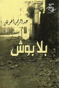 1164 - تحميل كتاب بلا بوش - رواية pdf لـ عبد الرحمن الهويش