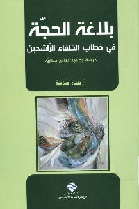 1165 - تحميل كتاب بلاغة الحجة في خطاب الخلفاء الراشدين pdf لـ أ. هناء حلاسة