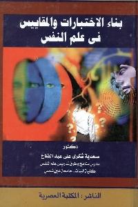 1169 - تحميل كتاب بناء الاختبارات والمقاييس في علم النفس pdf لـ د. سعدية شكري علي عبد الفتاح