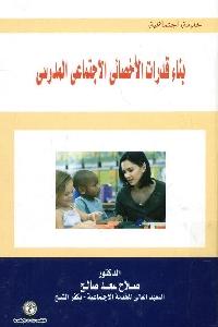 1170 - تحميل كتاب بناء قدرات الأخصائي الاجتماعي المدرسي pdf لـ د. صلاح سعد صالح