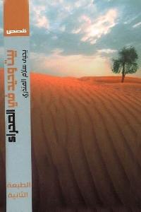 1172 - تحميل كتاب بيت وحيد في الصحراء - قصص pdf لـ يحيى سلام المنذري