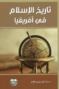 1176 - تحميل كتاب تاريخ الإسلام في أفريقيا pdf لـ د. بشار أكرم جميل الملاح