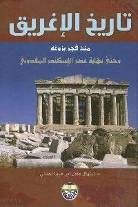 1177 200x300 - تحميل كتاب تاريخ الإغريق منذ فجر بزوغه وحتى نهاية عصر الإسكندر المقدوني pdf