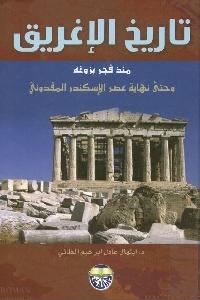 1177 - تحميل كتاب تاريخ الإغريق منذ فجر بزوغه وحتى نهاية عصر الإسكندر المقدوني pdf