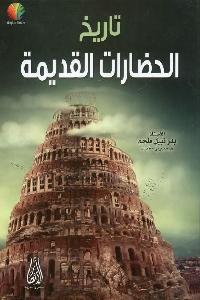 1180 - تحميل كتاب تاريخ الحضارات القديمة pdf لـ بدر نبيل ملحم