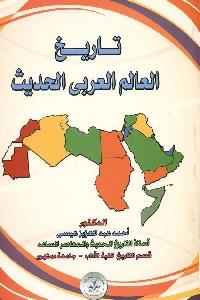 1181 - تحميل كتاب تاريخ العالم العربي الحديث pdf لـ د. أحمد عبد العزيز عيسى