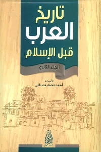 1182 - تحميل كتاب تاريخ العرب قبل الإسلام  (جزئين) pdf لـ أحمد محمد مصطفى