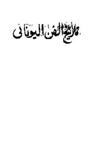 1184 1 - تحميل كتاب تاريخ الفن اليوناني pdf