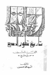 """1187 - تحميل كتاب تاريخ تطور المسرح - القرن العشرين """"حرفية المسرح"""" pdf لـ الهامي حسن"""