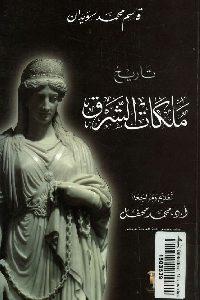 1188 200x300 - تحميل كتاب تاريخ ملكات الشرق pdf لـ قاسم محمد سويدان