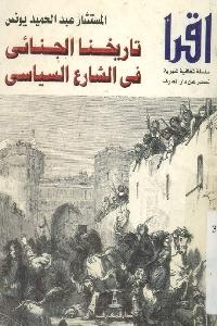 1189 - تحميل كتاب تاريخنا الجنائي في الشارع السياسي pdf لـ المستشار عبد الحميد يونس