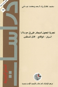 1190 - تحميل كتاب تجربة التحول الديمقراطي في موريتانيا ( السياق - الوقائع - آفاق المستقبل) pdf