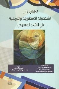 1191 - تحميل كتاب تجليات انليل : الشخصيات الأسطورية والتاريخية في الشعر المسرحي pdf