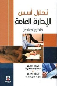 1193 200x300 - تحميل كتاب تحليل أسس الإدارة العامة - منظور معاصر pdf لـ د. نعمة عباس الخفاجي