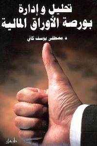 1195 - تحميل كتاب تحليل وإدارة بورصة الأوراق المالية pdf لـ د. مصطفى يوسف كافي
