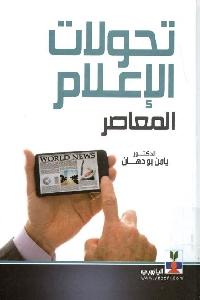1196 - تحميل كتاب تحولات الإعلام المعاصر pdf لـ د. يامن بودهان