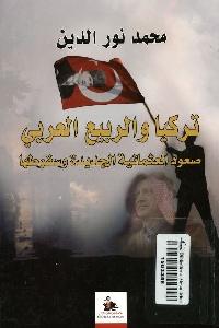 1199 - تحميل كتاب تركيا والربيع العربي : صعود العثمانية الجديدة وسقوطها pdf لـ محمد نور الدين