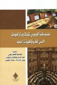 1201 200x300 - تحميل كتاب تصنيف مكتبة الكونجرس بالمكتبات ومراكز المعلومات pdf لـ د. غادة عبد المنعم موسى