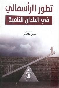 1203 - تحميل كتاب تطور الرأسمالي في البلدان النامية pdf لـ د. موسى خاف عواد